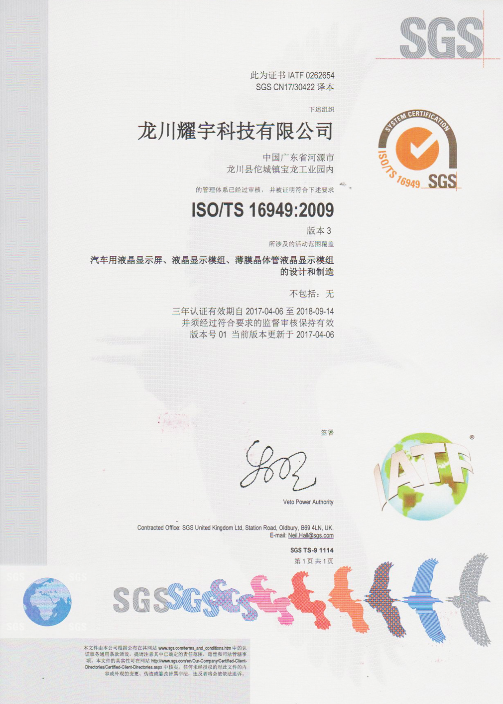 TS 16949 Automotive Certificate LCD